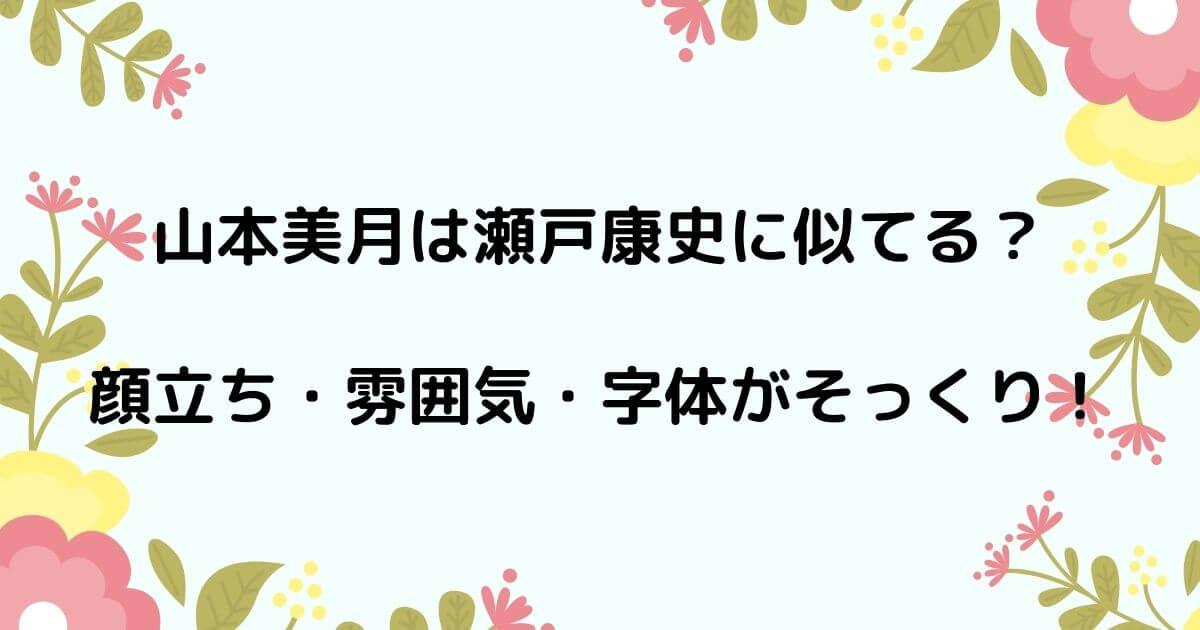 山本美月と瀬戸康史が似てる理由3つは何?顔や雰囲気・字がそっくりでお似合い!
