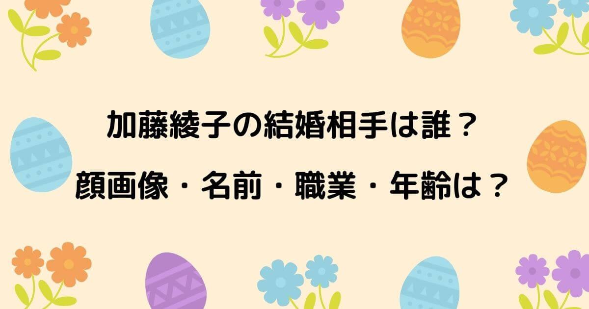 加藤綾子の結婚相手の顔画像や名前は?職業や年齢・馴れ初めは?