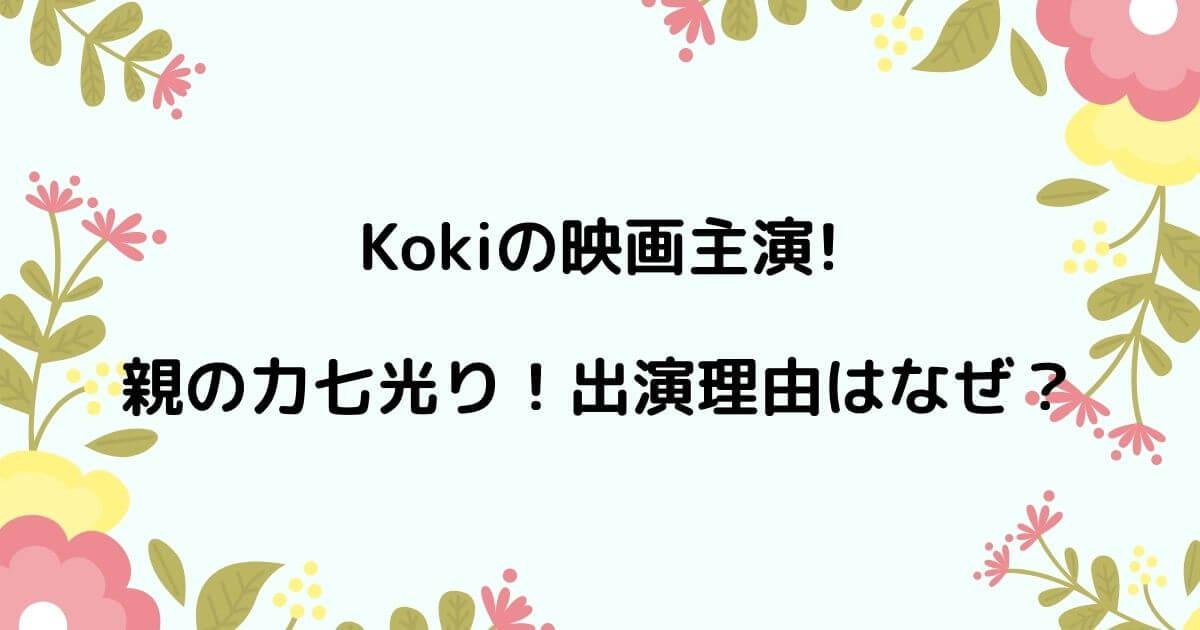 Kokiの映画主演は親の力七光りと話題!出演理由はなぜ?