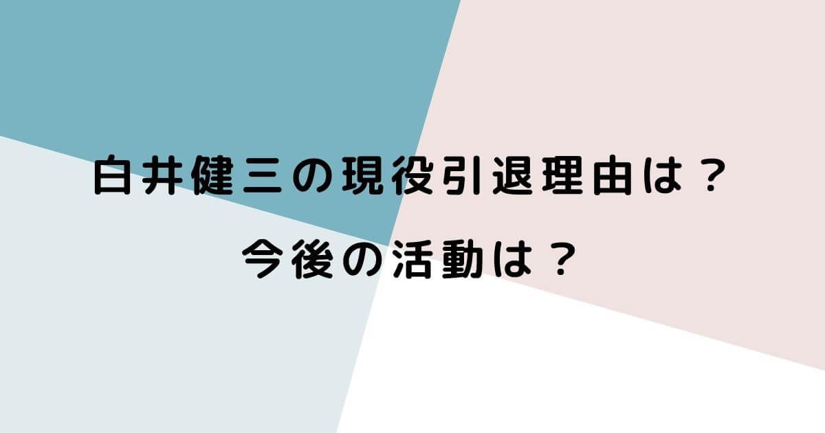 白井健三の現役引退理由はケガ・やる気が原因?今後の活動は?
