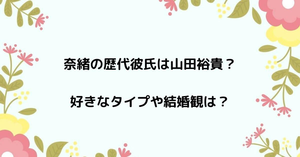 奈緒の歴代彼氏は山田裕貴?好きなタイプは完璧じゃない人で結婚観は?