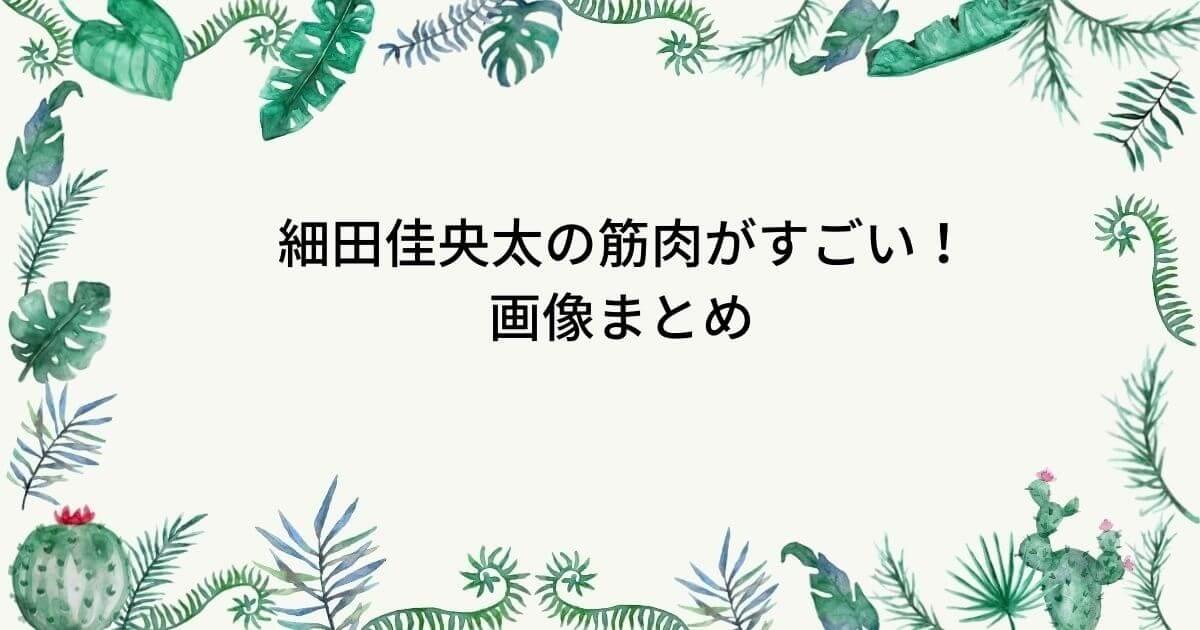 細田佳央太は筋肉ムキムキですごい!得意なバスケで鍛えた肉体画像まとめ!