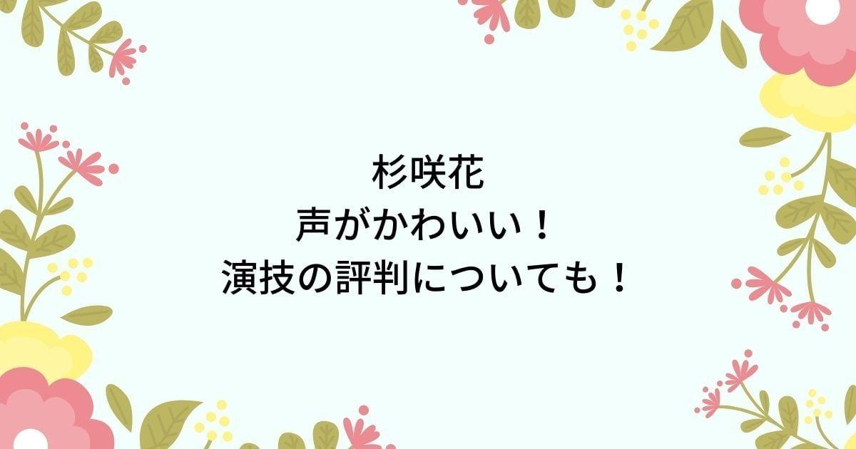 杉咲花は声がかわいい!歌も上手いのは母親譲りで演技の評判も話題!