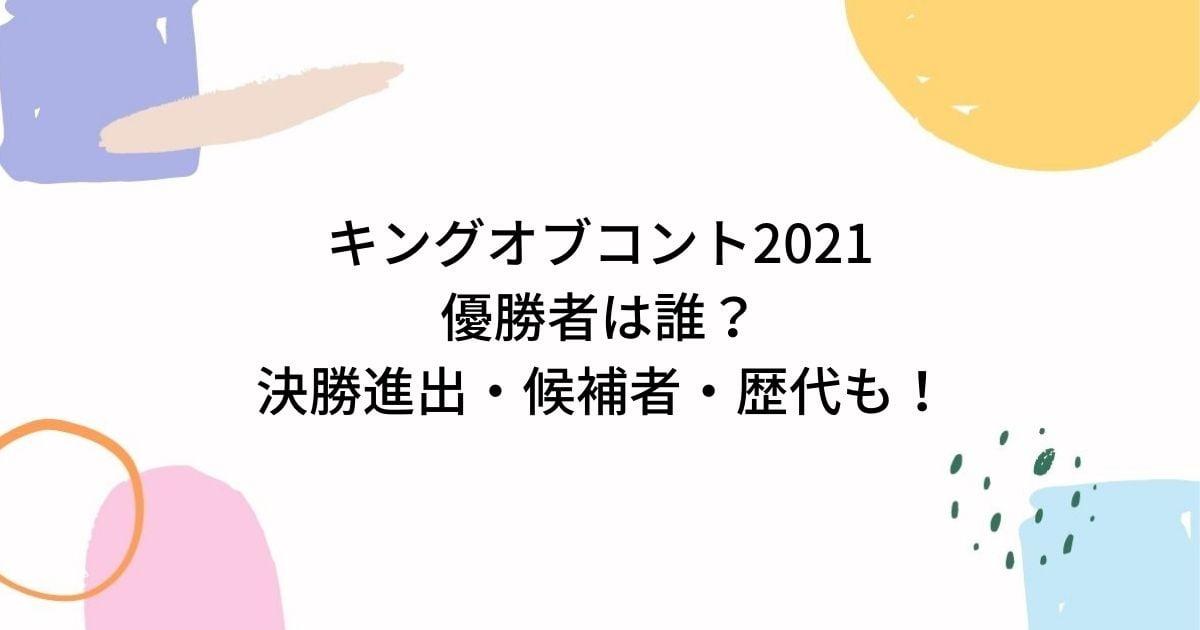 キングオブコント2021優勝者は誰?決勝出場や候補者・歴代も!