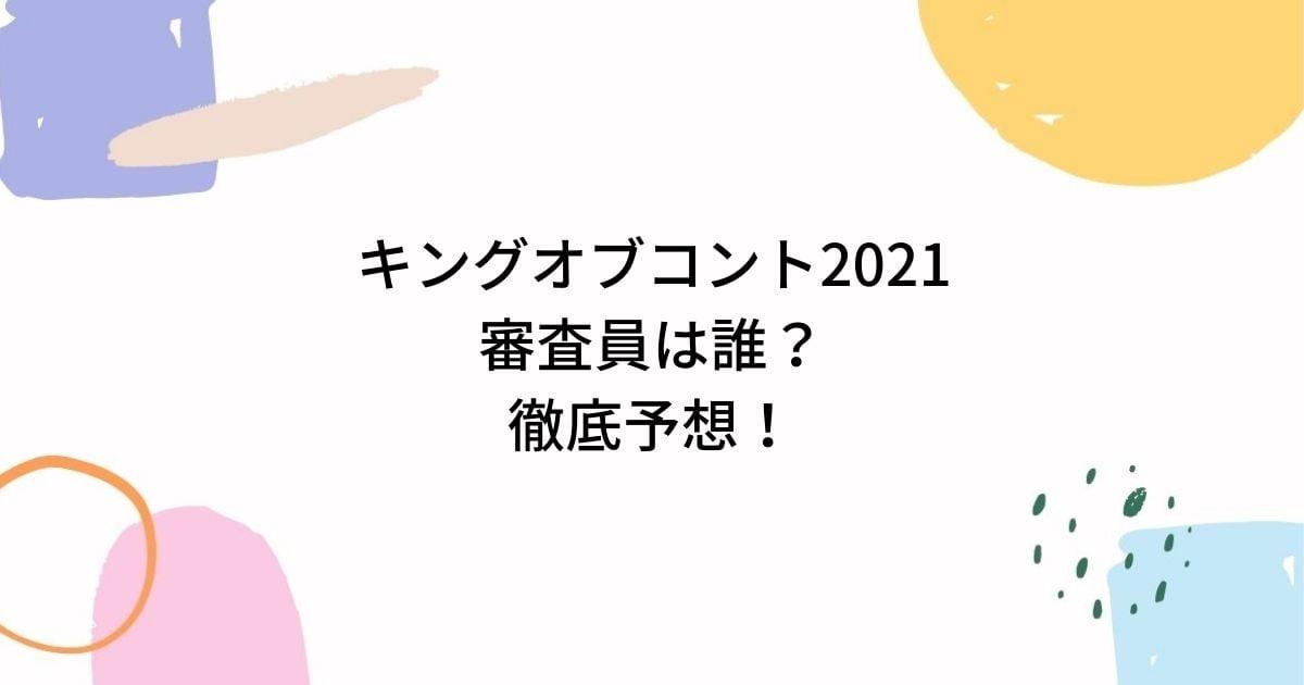 キングオブコント2021審査員は誰か予想!シルエットやリークで飯塚?