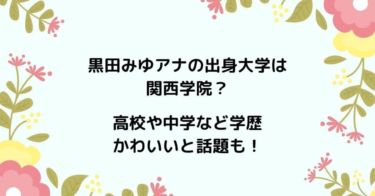 黒田みゆアナの出身大学は関西学院?高校や中学など学歴・かわいいと話題も!