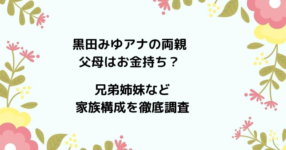 黒田みゆアナの両親父母はお金持ち?兄弟姉妹など家族構成を徹底調査!